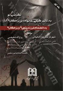 نگرشی نو به تاثیر کیفی خانواده بر بزهکاری جلد 1 نویسنده روح الله شفیعی و شهریارغفاریون اصفهانی